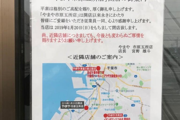 【市原市】酒類販売の「やまや市原五所店」が閉店しました。
