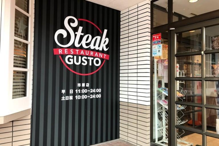 ステーキガスト入り口