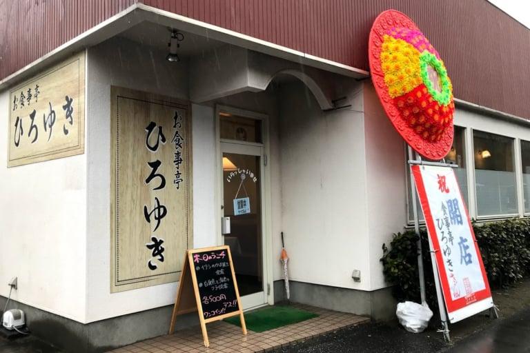 【市原市】レトロなお食事亭「ひろゆき」が祝開店してました!