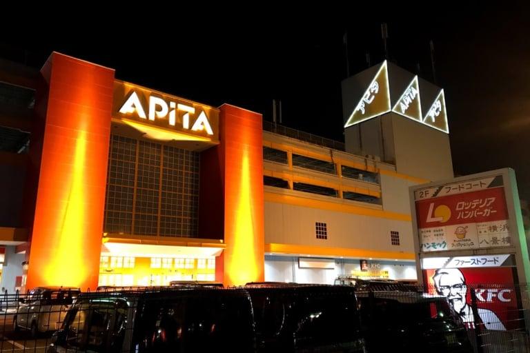 アピタ市原店