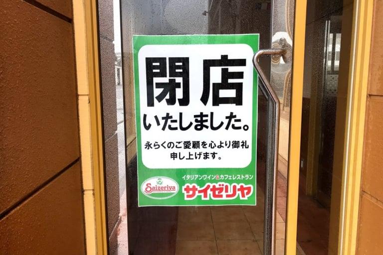【市原市】サイゼリヤ市原五井店、閉店。白金通りからサイゼリヤが消えてしまいました!!
