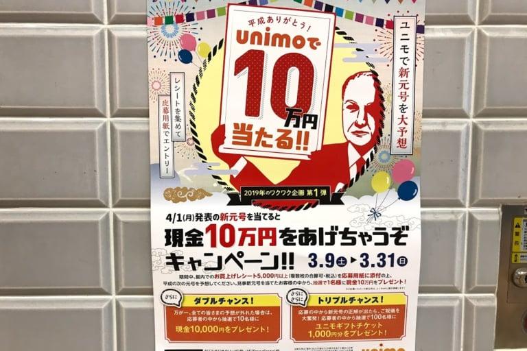 ユニモ現金10万円キャンペーン