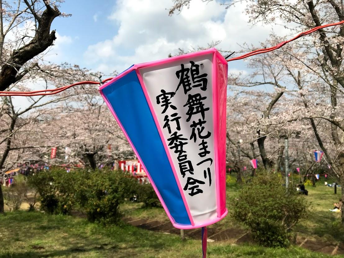 鶴舞花まつり