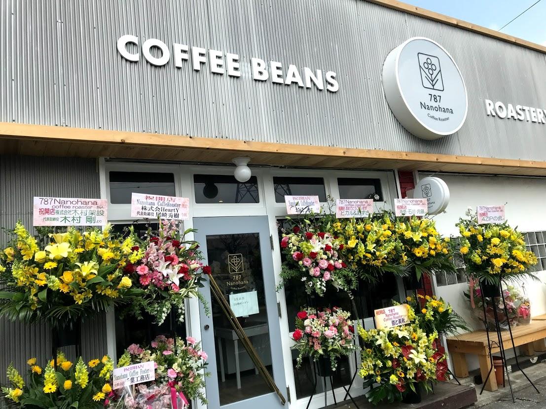 787コーヒーオープン