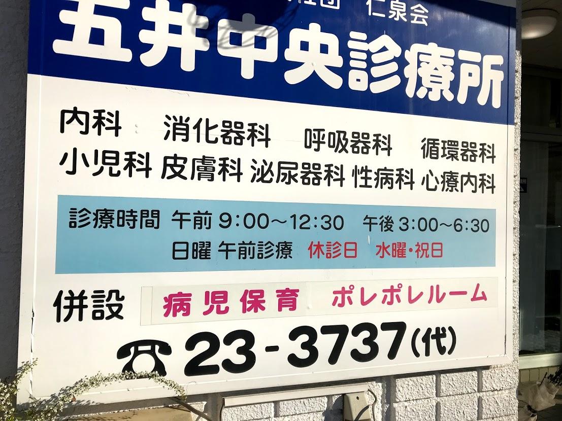 五井中央診療所