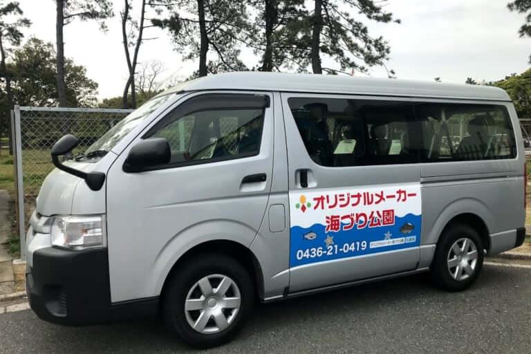 海釣り公園バス