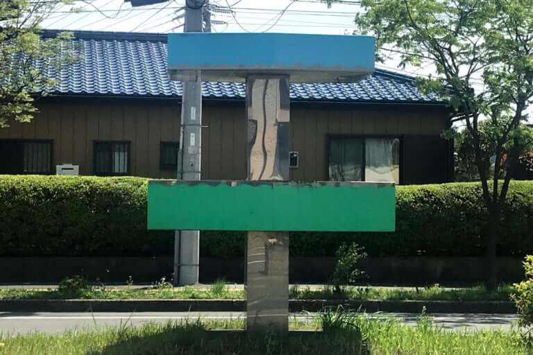 平成通りモニュメント4