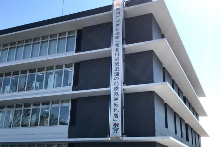 市原市役所チバニアン垂れ幕