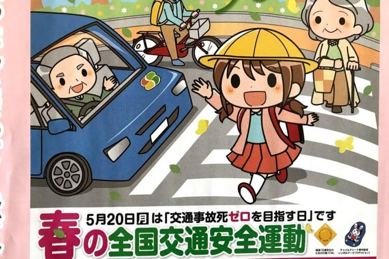 春の交通安全運動1