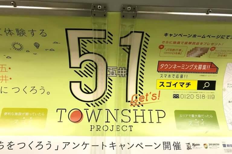 51タウンシップポスター1