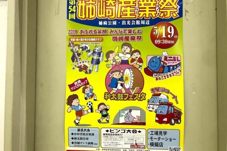 第54回姉崎産業祭り