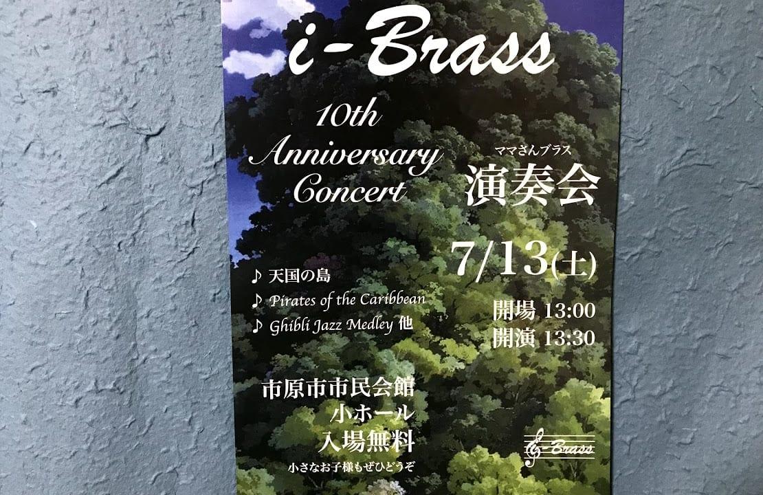 i-Brass第10回演奏会