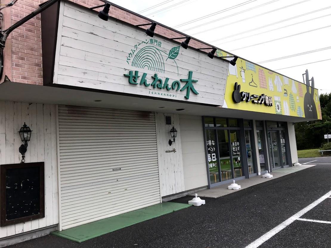 せんねんのき店舗2