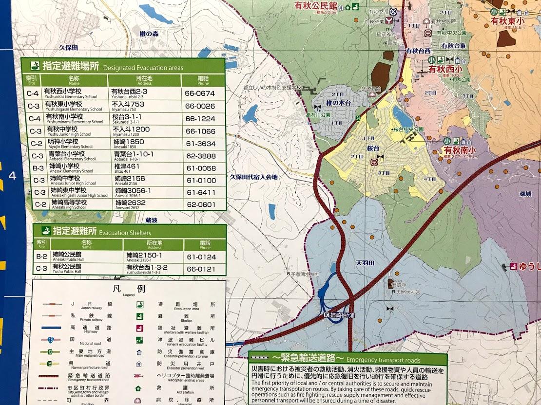 防災マップ地図