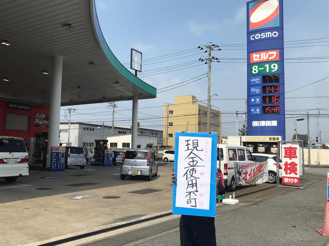 コスモ石油 八幡SS (株)津田屋