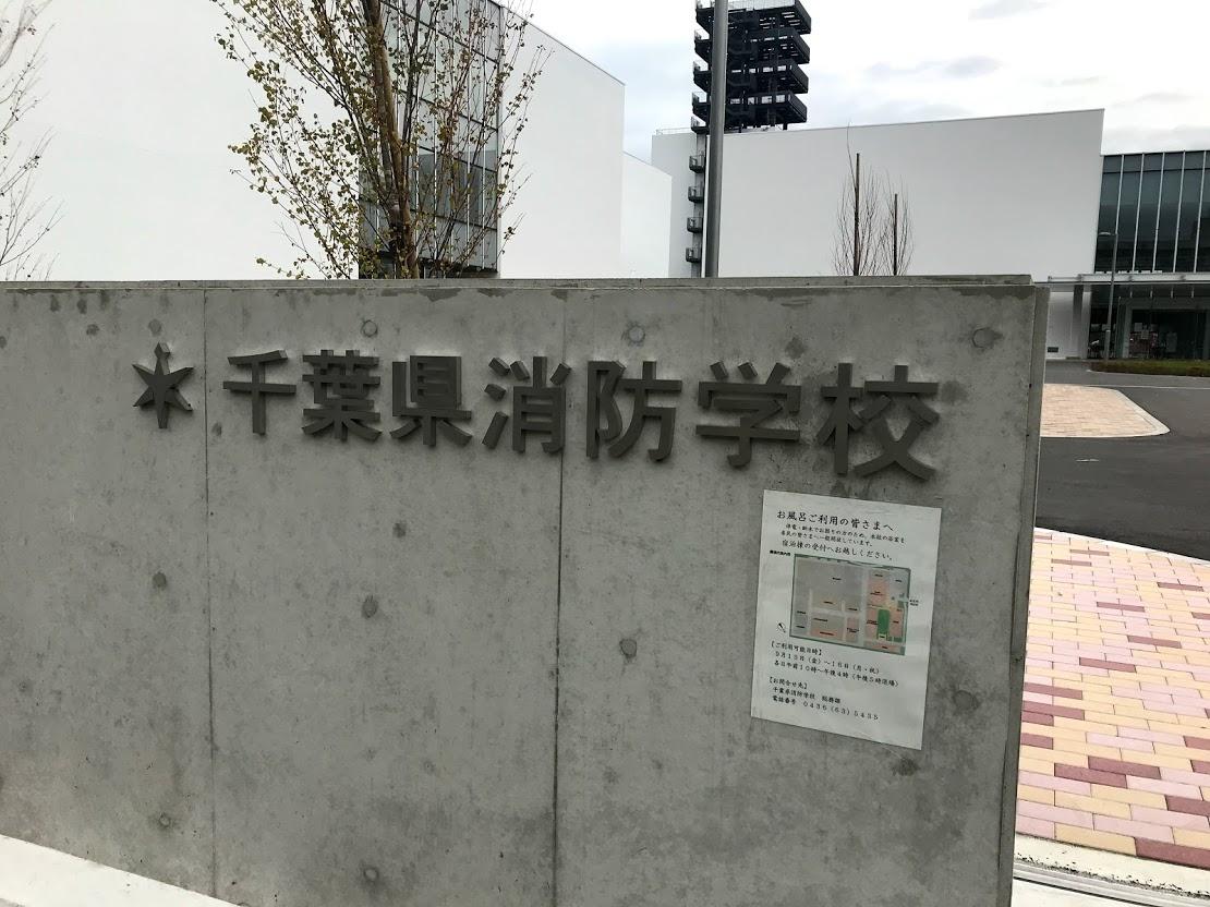 千葉県消防学校
