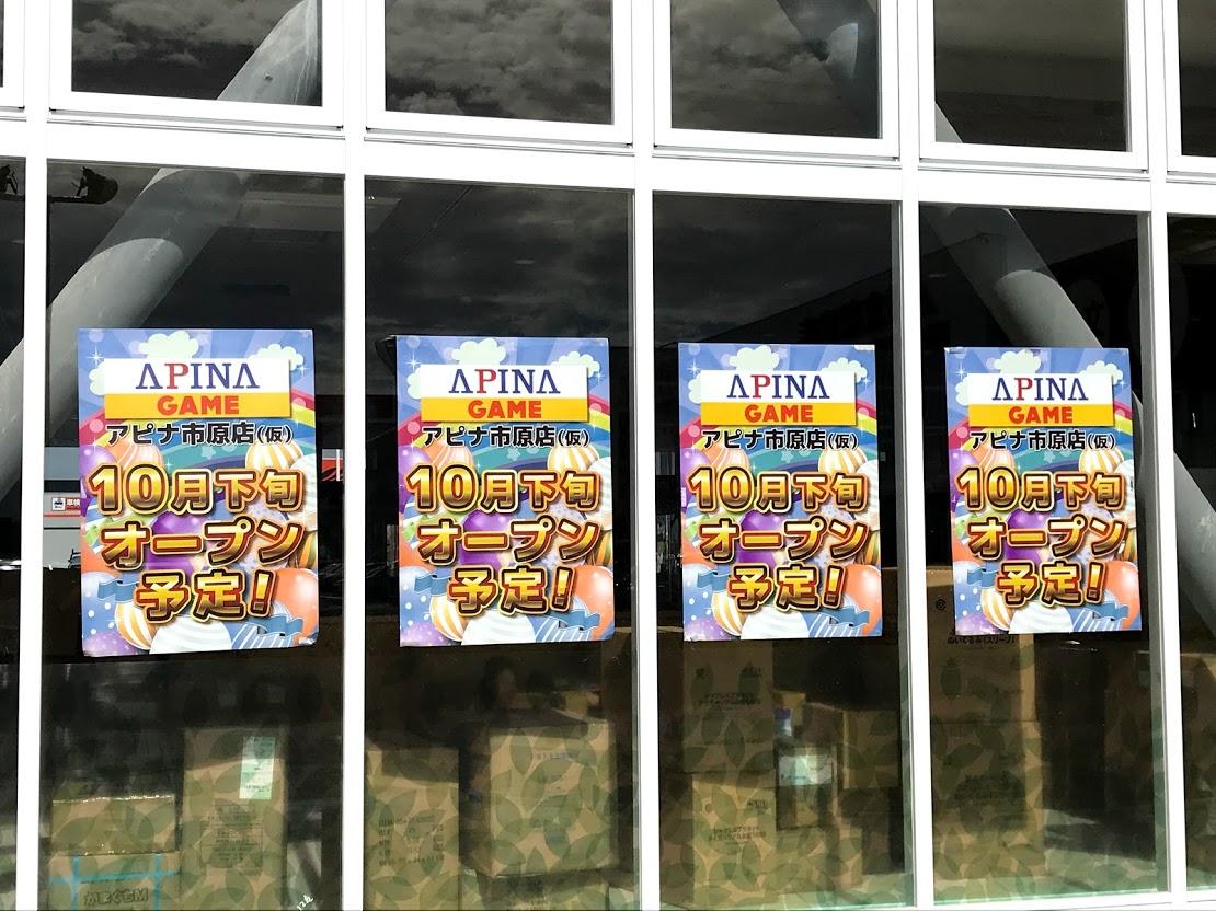 アクロスゲームセンターオープン