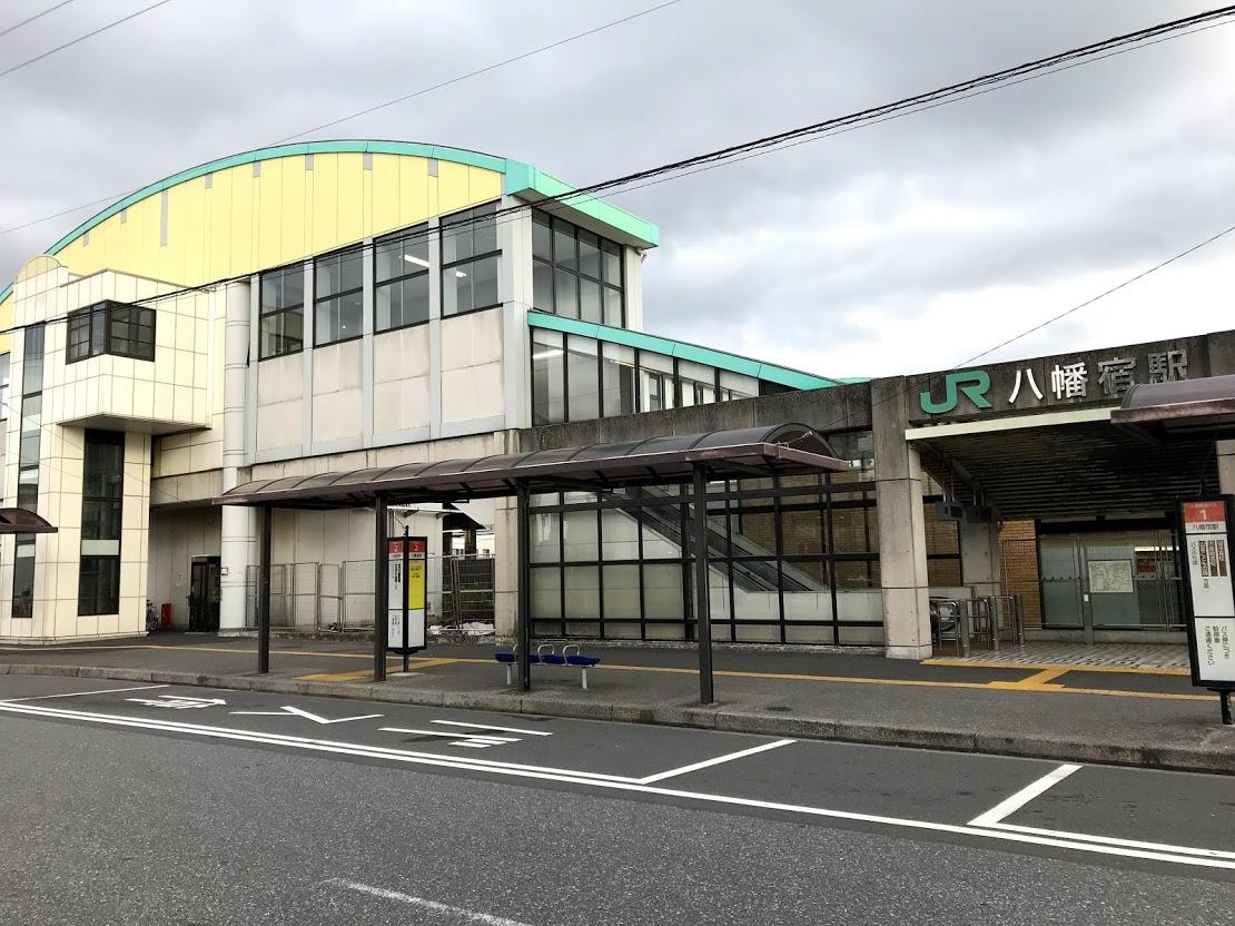 八幡宿駅西口