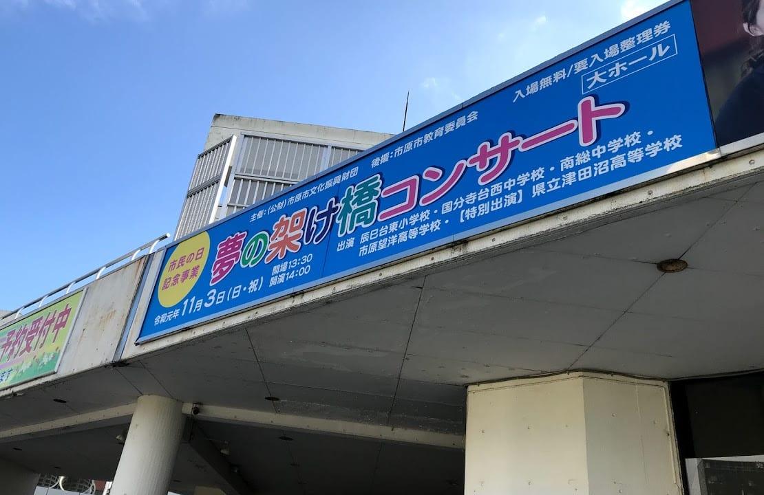 市民会館看板