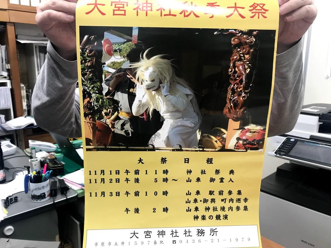 大宮神社秋季大祭