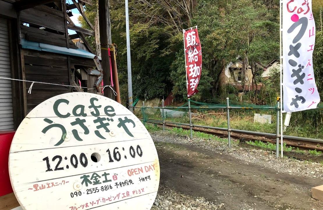 usaagiyairiguchi