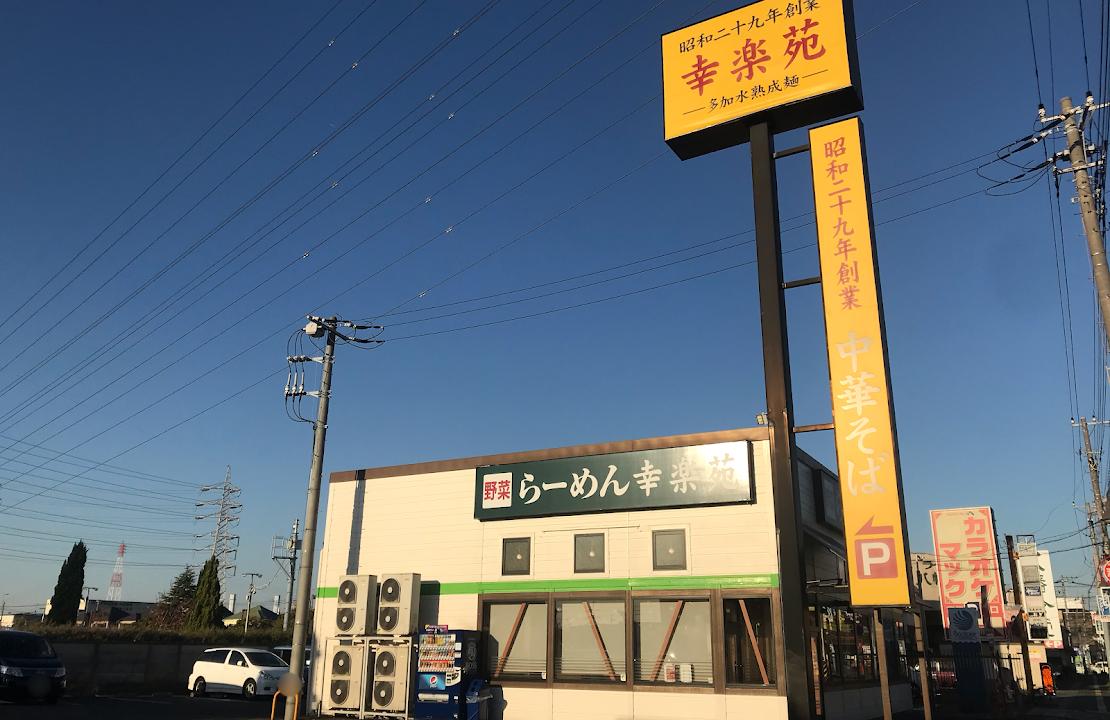 幸楽苑店舗1