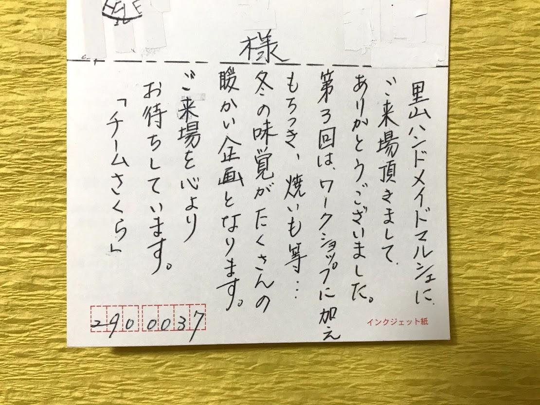 手書きのハガキ
