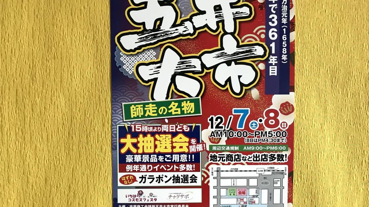 五井大市2019ポスター