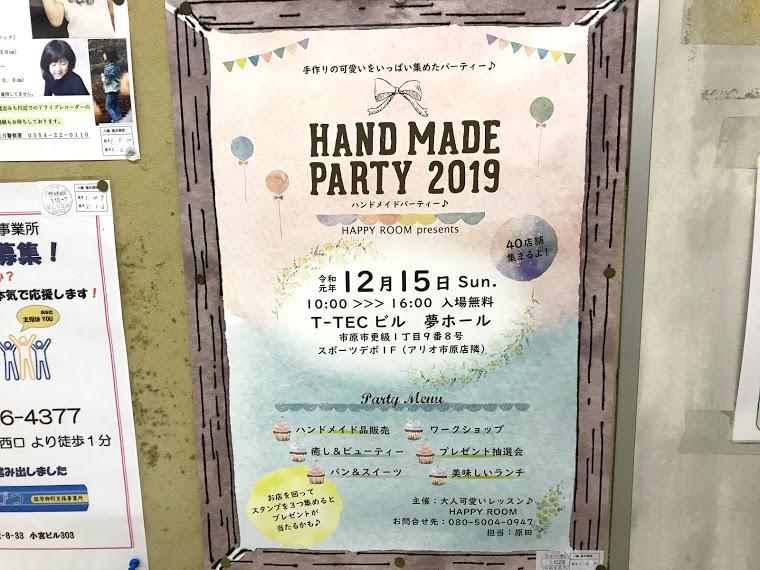 ハンドメイドパーティー2019ポスター