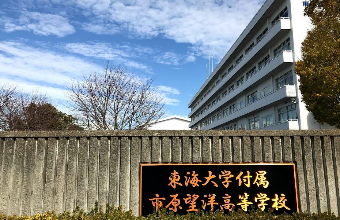 望洋高等学校