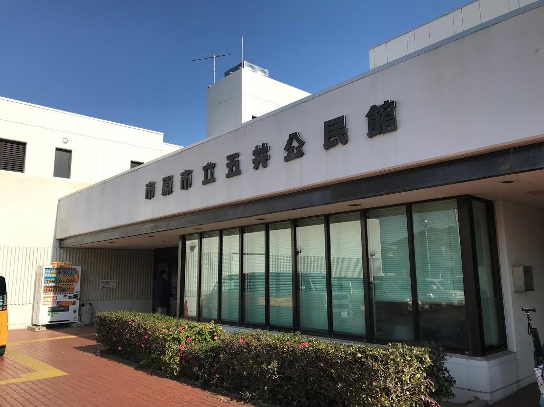 五井公民館