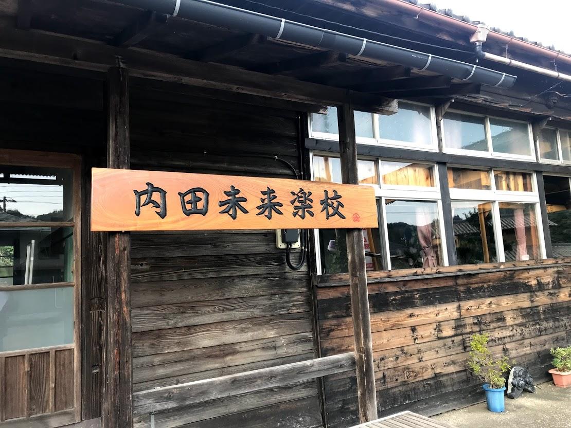 内田未来楽校
