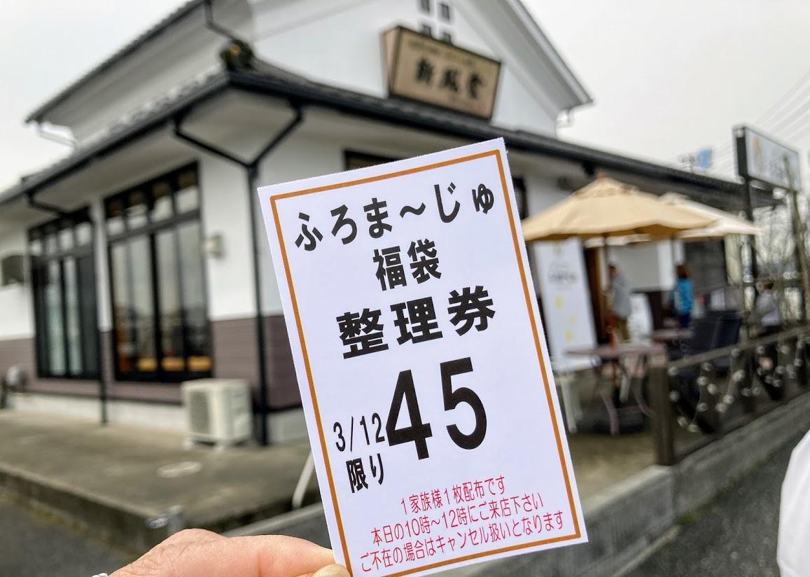 ふろまーじゅ4