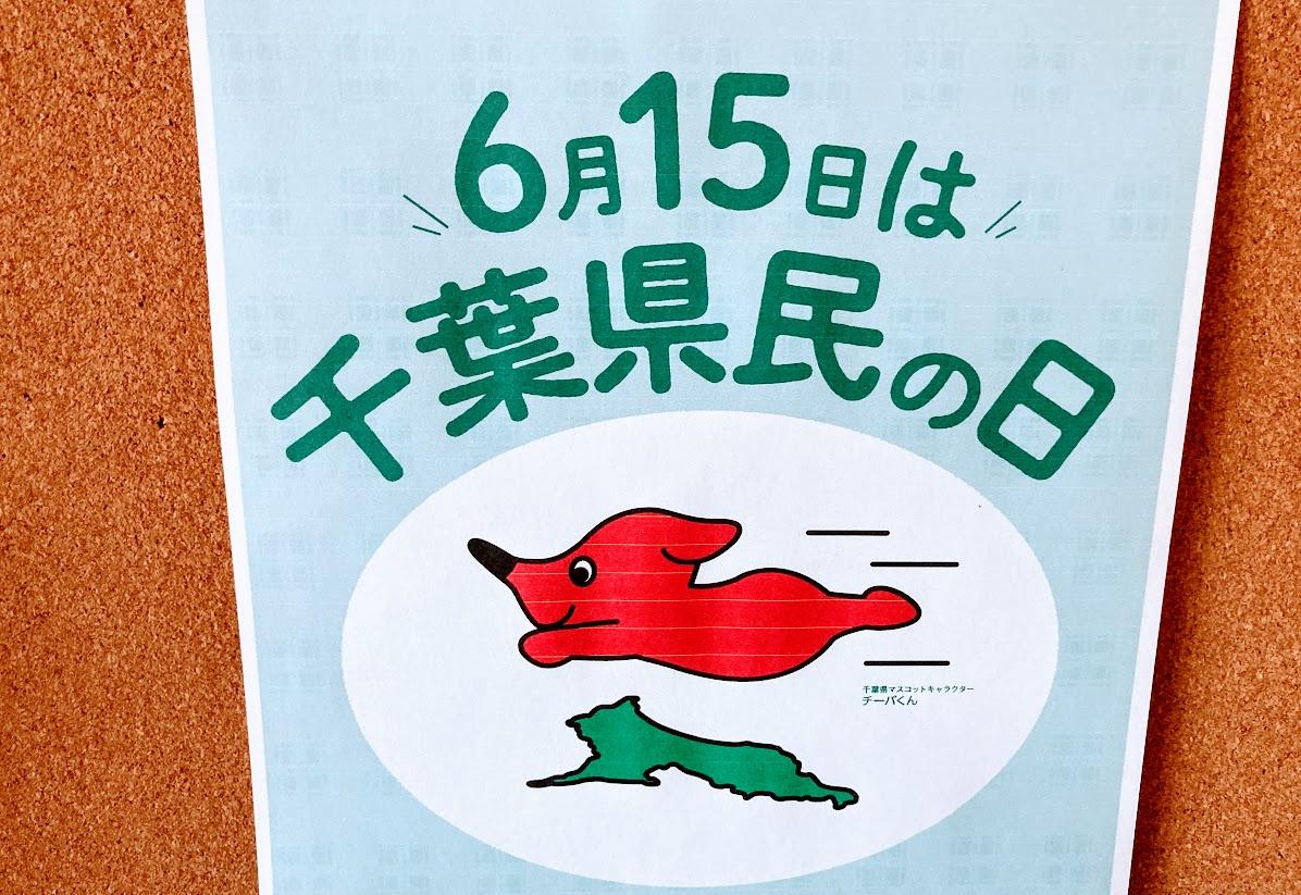 千葉県民の日