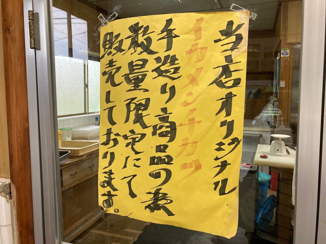 田邉精肉店3
