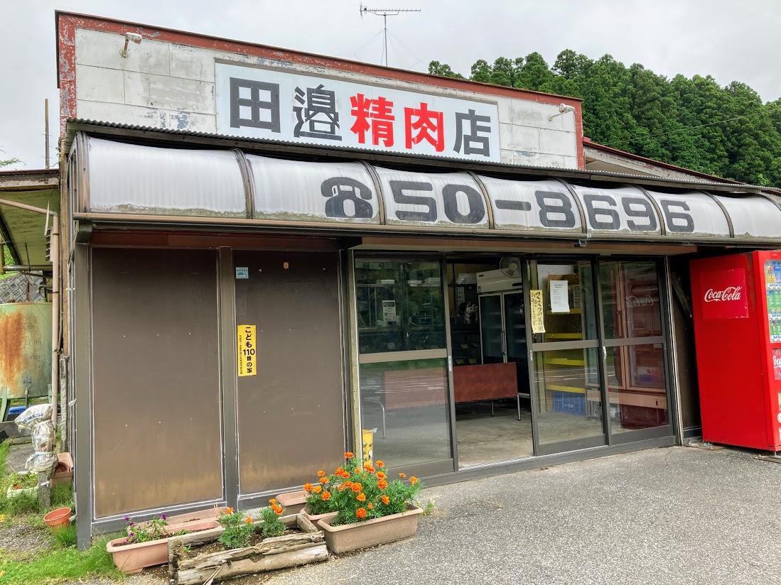 田邉精肉店2