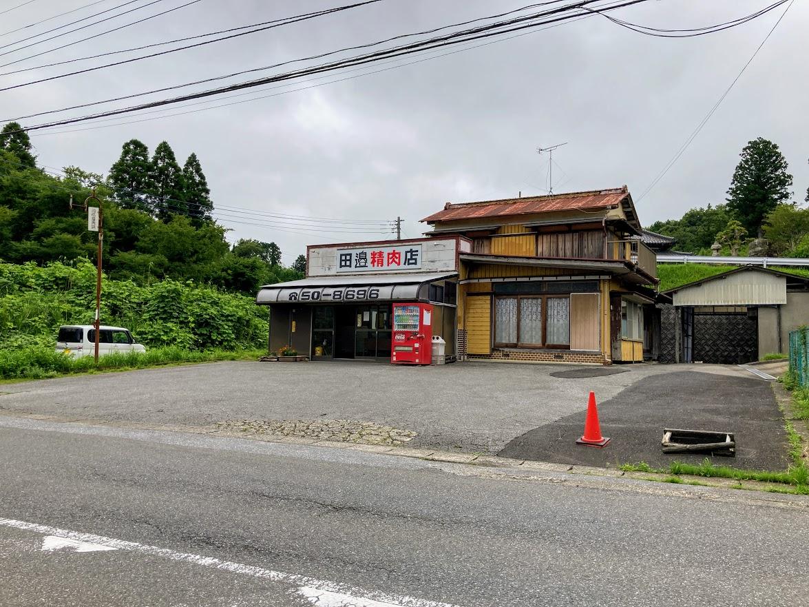 田邉精肉店1