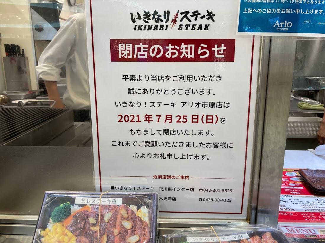 いきなりステーキ2