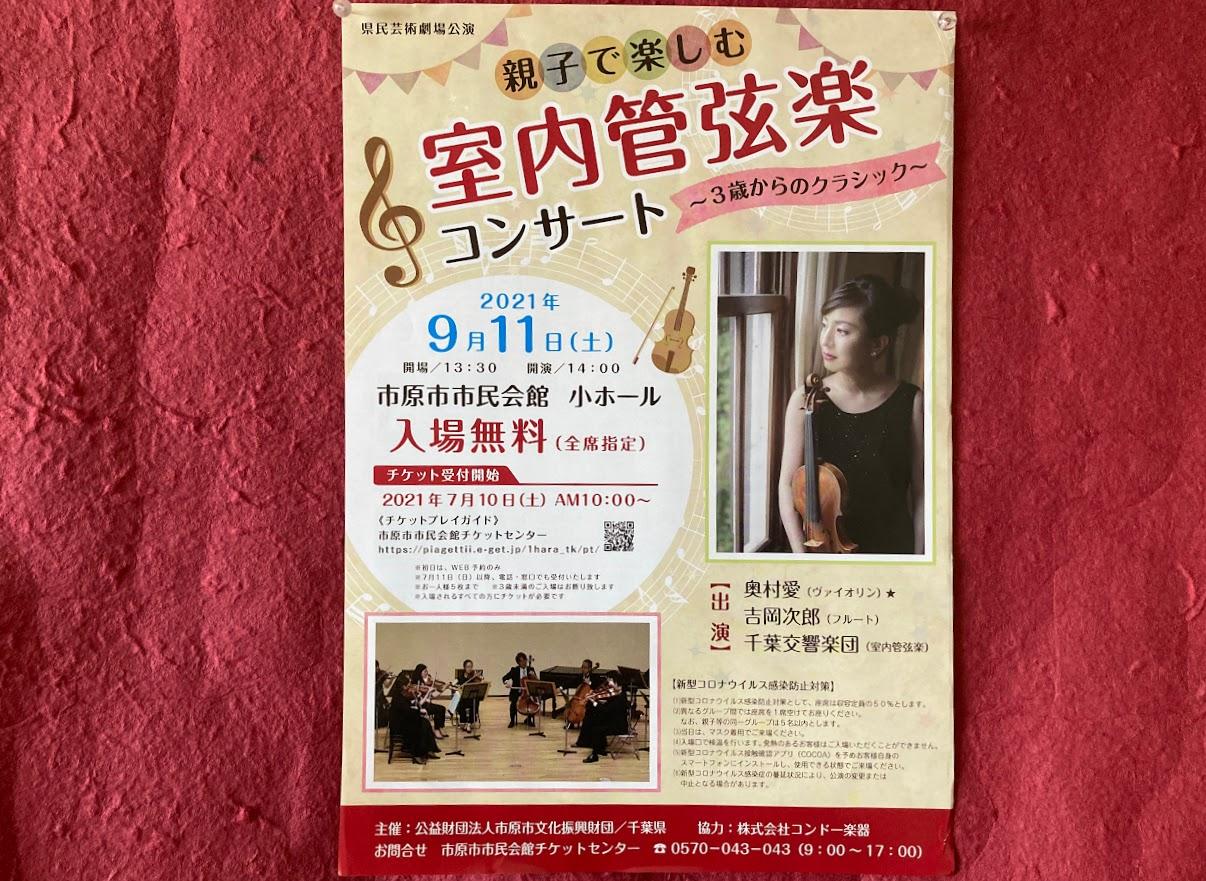 2021室内管弦楽1