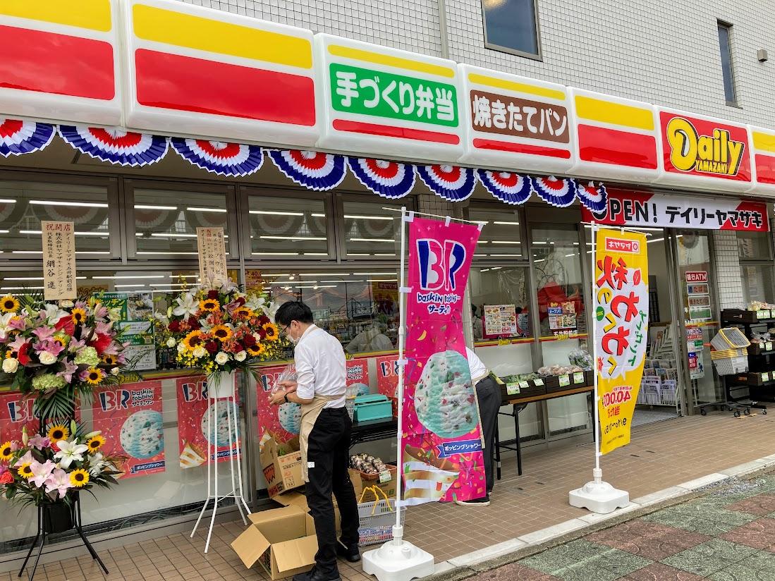 デイリーヤマザキ五井駅前1